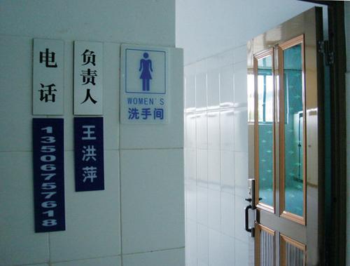 洗手间整洁也是管理的一部分