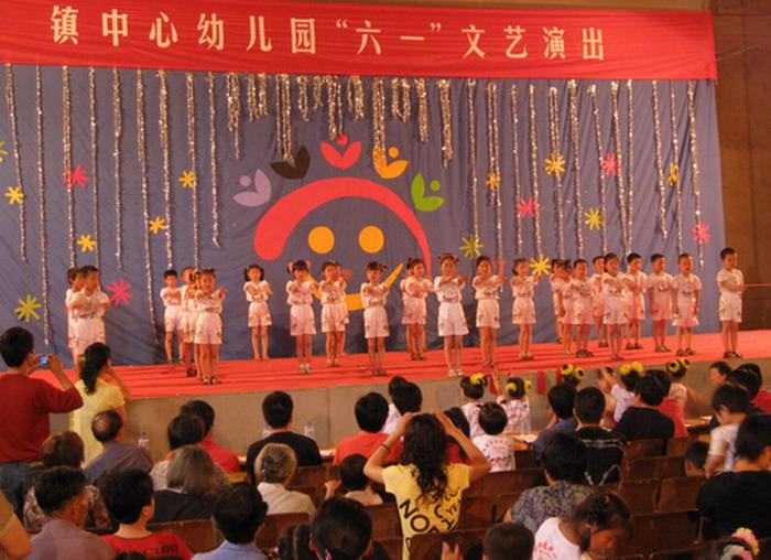 崇仁镇中心幼儿园举行庆六一重点演长春小学文艺图片
