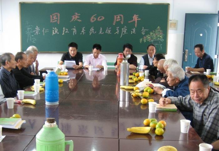 崇仁镇举行v国庆国庆离退休系统夜空60周年座作文干部小学图片