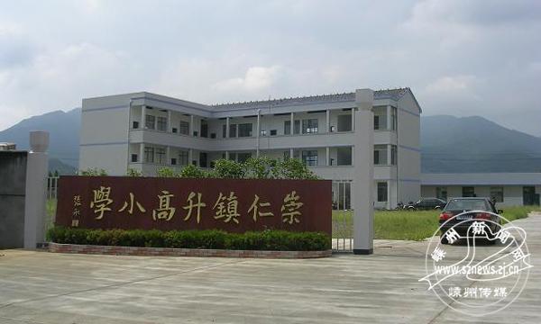 崇仁镇名为文明被命升高市级单位小学小学明德双凤图片