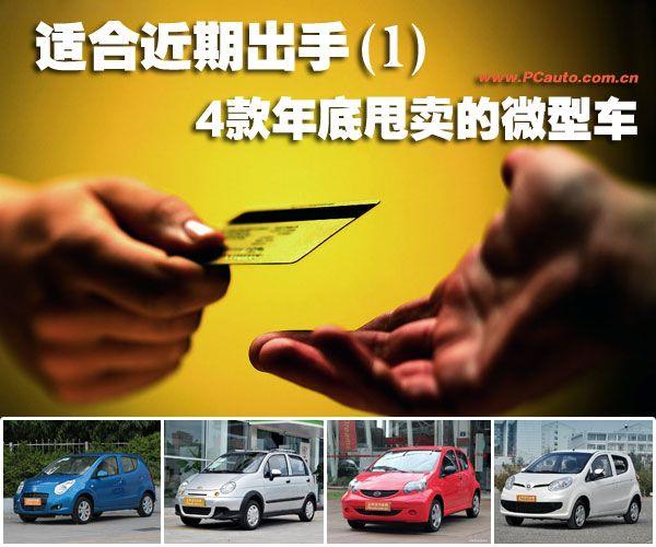 适合近期出手之4款年底甩卖的微型车高清图片
