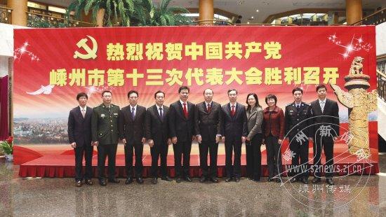 中国共产党嵊州市第十三次代表大会闭幕式
