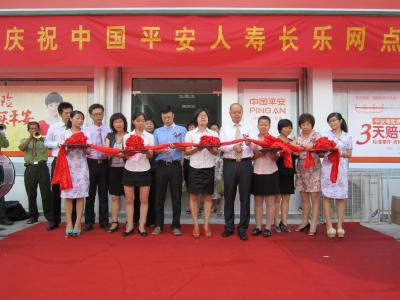 长乐/8月1日,中国平安人寿保险长乐网点在长乐镇中心西路隆重开业。